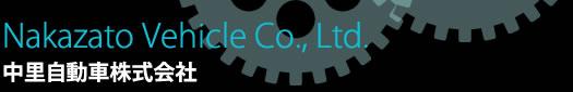 江戸川区の車検・キズヘコミ修理・廃車手配・カーナビ取り付けの自動車整備工場「中里自動車」